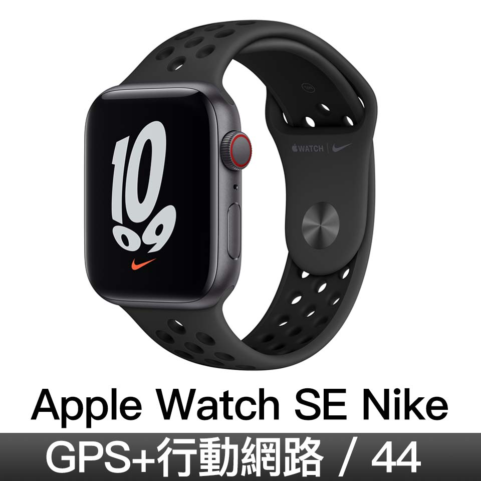 Apple Watch SE Nike GPS + 行動網路 44mm|太空灰色鋁金屬錶殼|Anthracite 配黑色 Nike 運動型錶帶