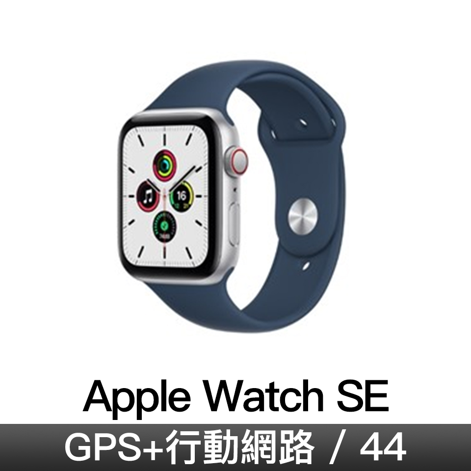 Apple Watch SE GPS + 行動網路 44mm|銀色鋁金屬錶殼|深邃藍色運動型錶帶