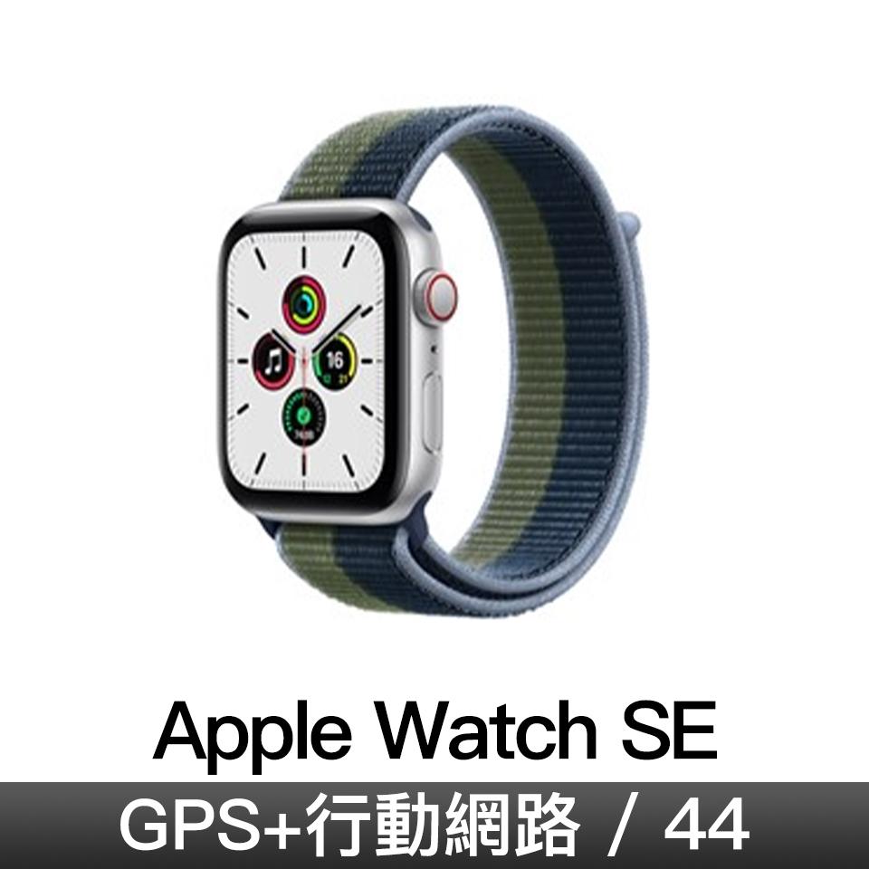 Apple Watch SE GPS + 行動網路 44mm|銀色鋁金屬錶殼|深邃藍色配苔綠色運動型錶環