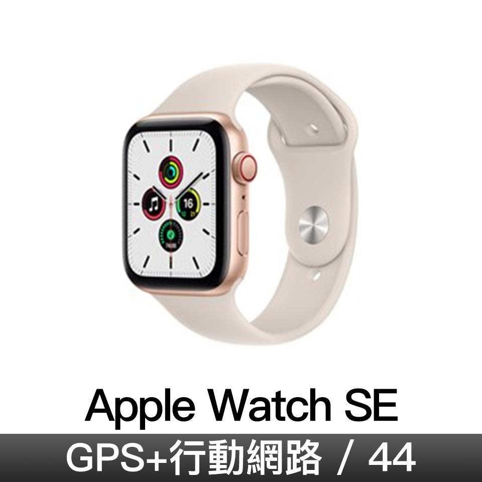 Apple Watch SE GPS + 行動網路 44mm|金色鋁金屬錶殼|星光色運動型錶帶