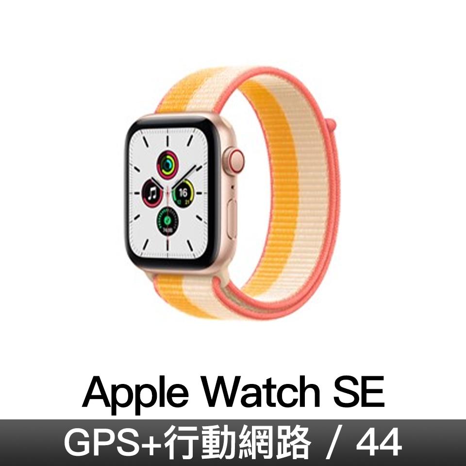 Apple Watch SE GPS + 行動網路 44mm|金色鋁金屬錶殼|玉米橙黃色配白色運動型錶環
