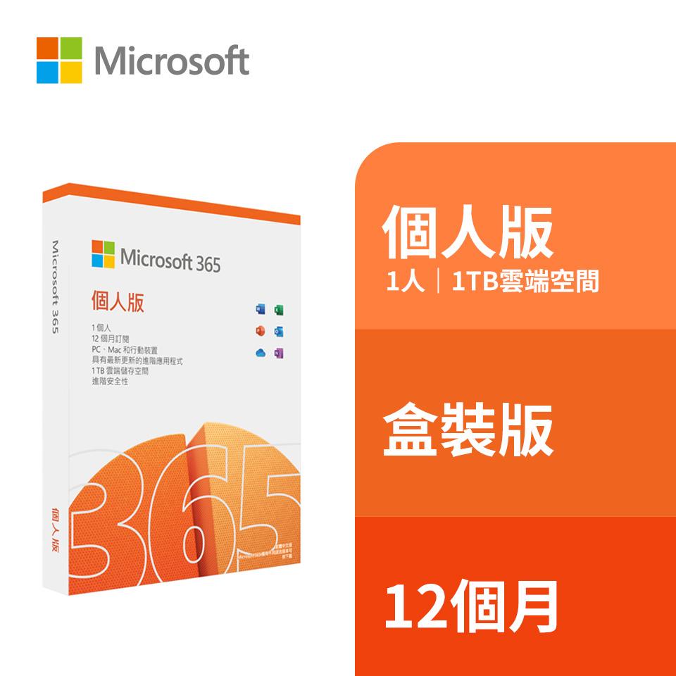 Microsoft 365 Personal 個人版一年盒裝