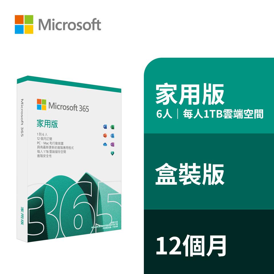 Microsoft 365 Home 家用版一年盒裝
