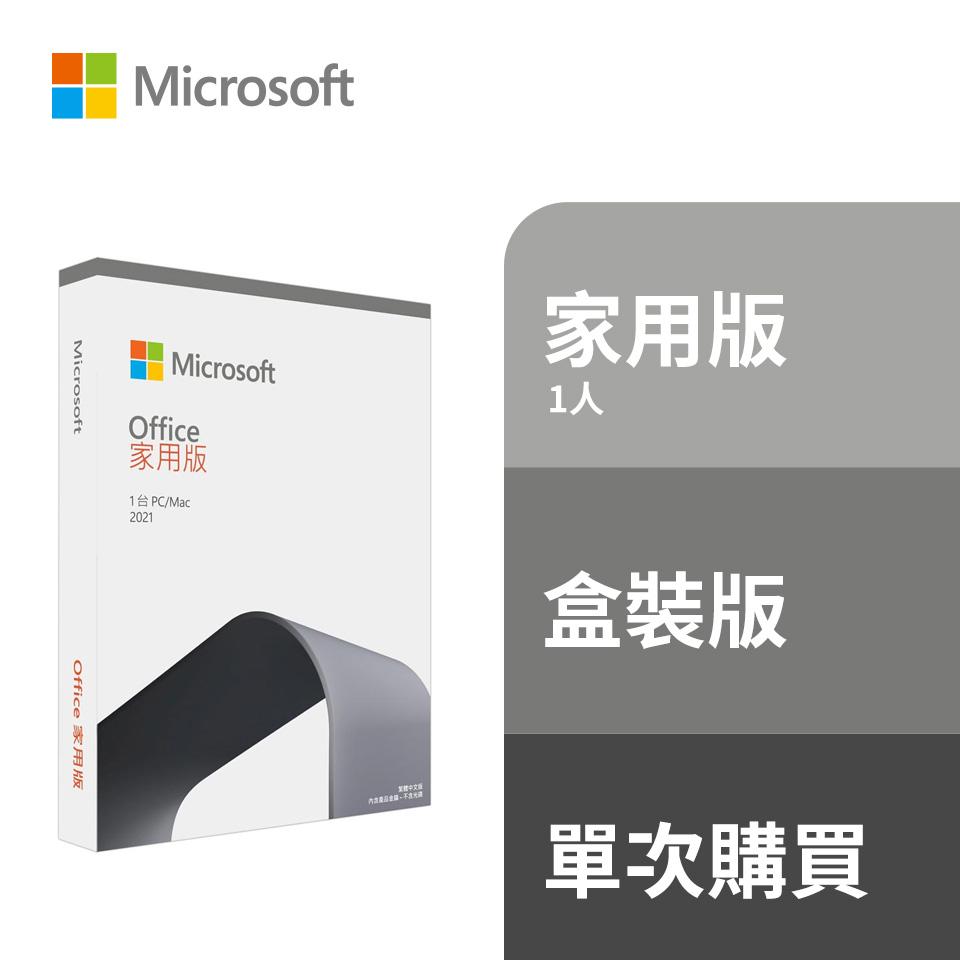 Microsoft Office Home 2021 家用版盒裝