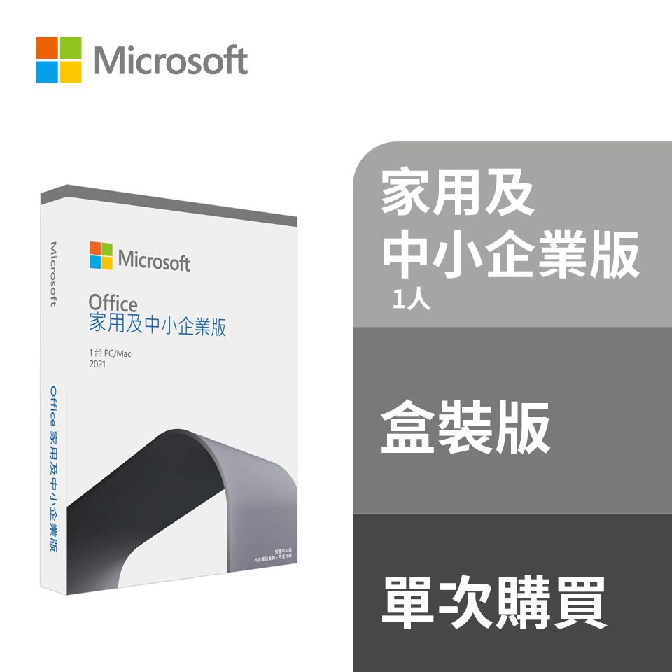 Microsoft Office HB 2021 中小企業版盒裝