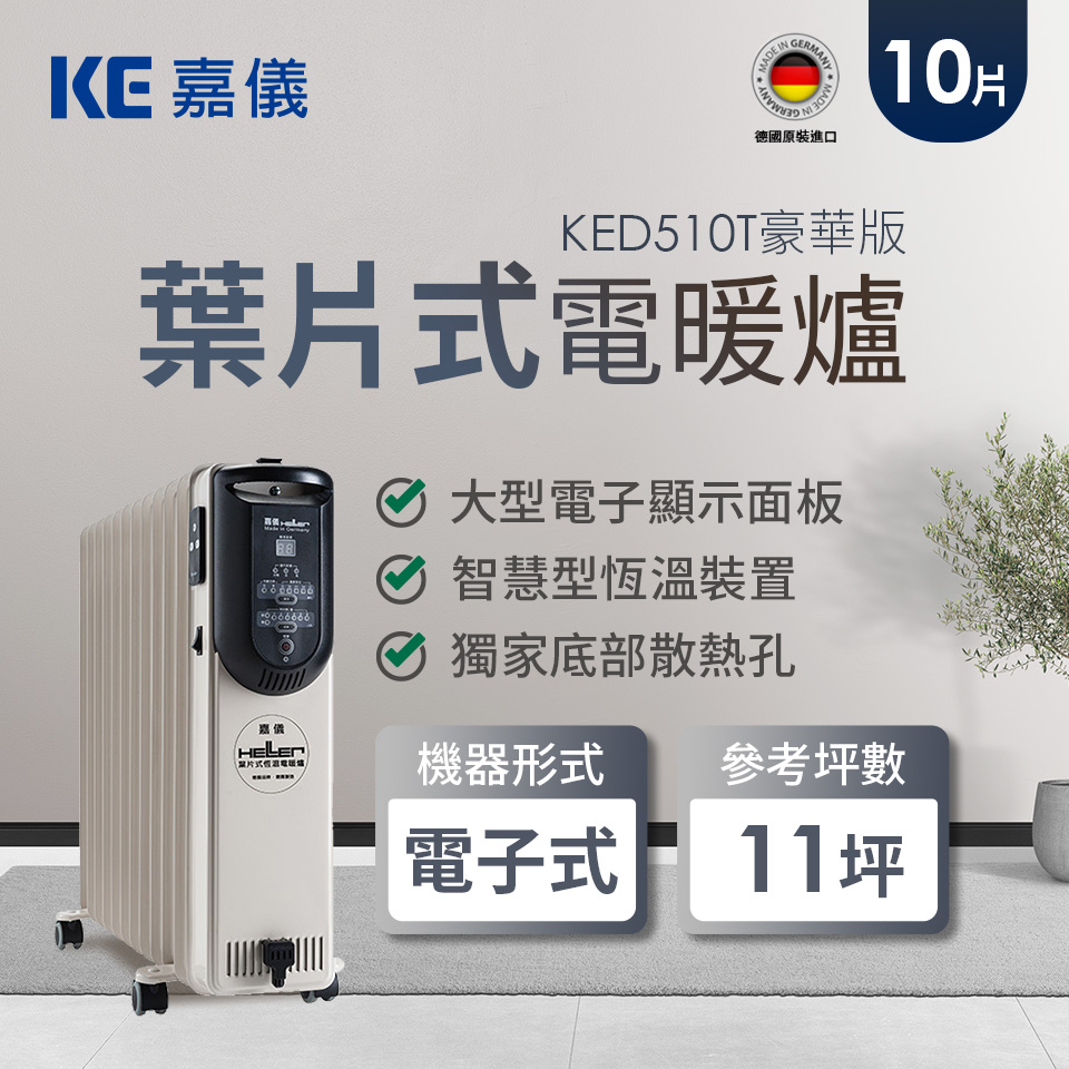 嘉儀HELLER 10片葉片式電暖爐