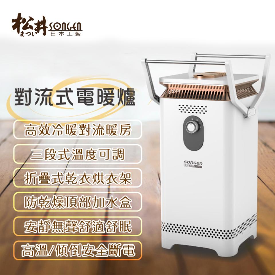 松井 360度對流式電暖爐