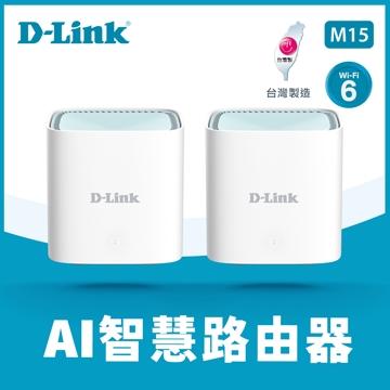 D-Link M15 Wi-Fi 6 Mesh雙頻無線路由器