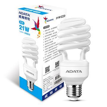 ADATA 威剛21W螺旋省電燈泡-白光