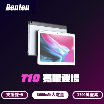 Benten 奔騰 T10 10吋4G雙卡可通話平板 3GB/32GB 耀眼白