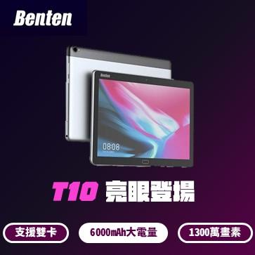 Benten 奔騰 T10 10吋4G雙卡可通話平板 3GB/32GB 沉穩黑