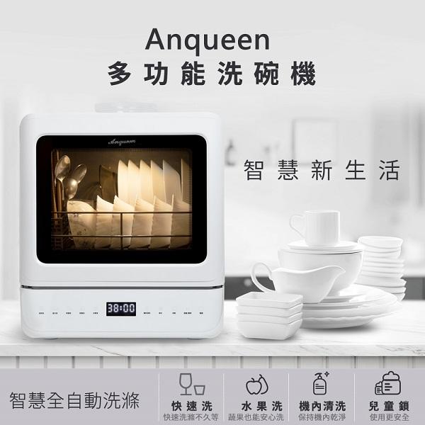 安晴Anqueen多功能洗碗機