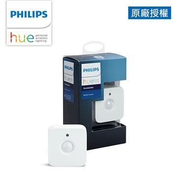 飛利浦Philips Hue 人體感應器