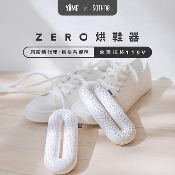 SOTHING|ZERO 烘鞋器 台灣特別版