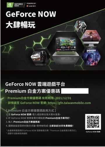 GeForce NOW優惠碼實體卡