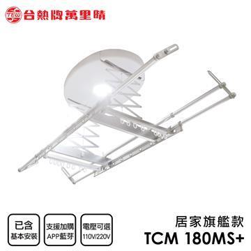 台熱牌萬里晴電動曬衣機(TCM-180-MS+)