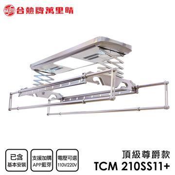 台熱牌萬里晴電動曬衣機(TCM-210-SS11+)