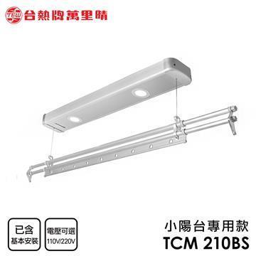 台熱牌萬里晴電動曬衣機(TCM-210BS)