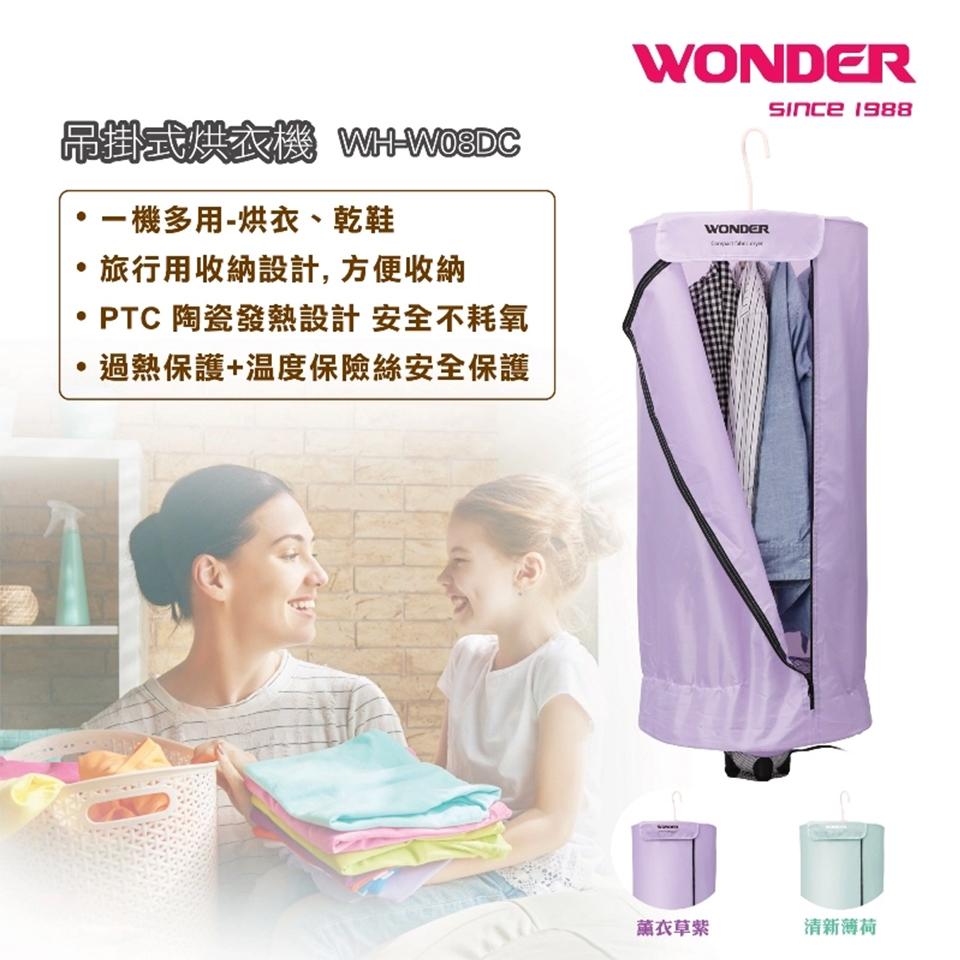 WONDER 吊掛式烘衣機
